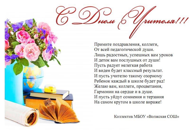 Поздравление с днем рождения учителя от коллег 39